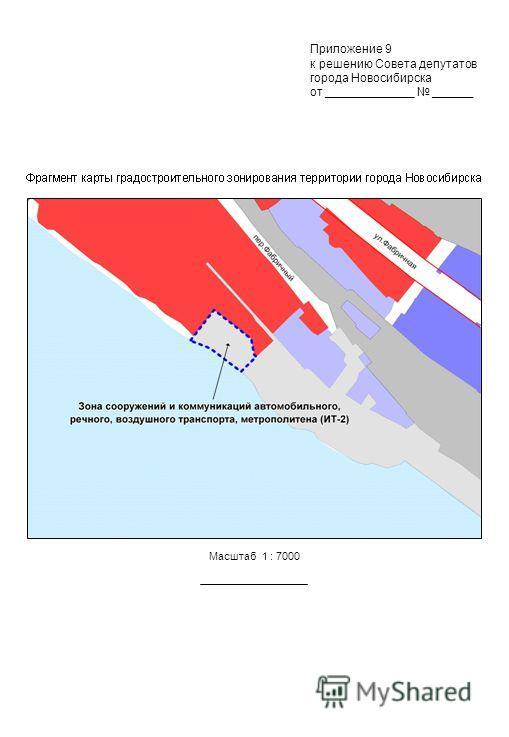 Приложение 9 к решению Совета депутатов города Новосибирска от _____________ ______ Масштаб 1 : 7000