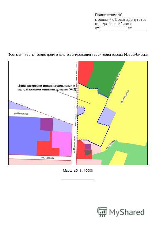 Приложение 90 к решению Совета депутатов города Новосибирска от _____________ ______ Масштаб 1 : 10000