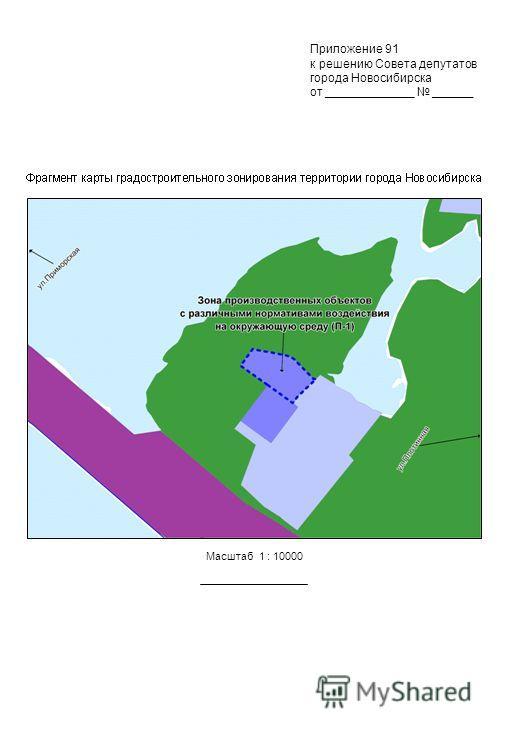 Приложение 91 к решению Совета депутатов города Новосибирска от _____________ ______ Масштаб 1 : 10000