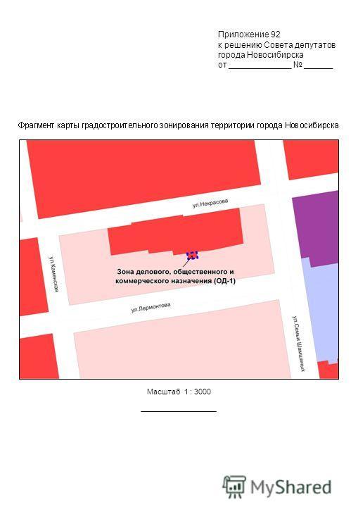 Приложение 92 к решению Совета депутатов города Новосибирска от _____________ ______ Масштаб 1 : 3000