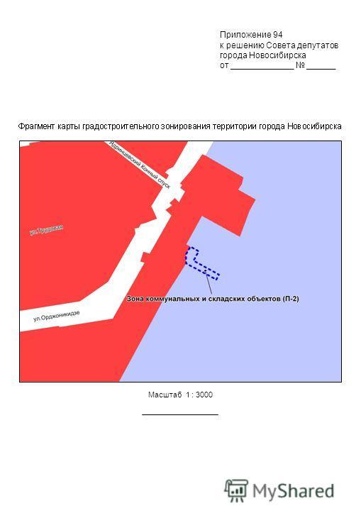 Приложение 94 к решению Совета депутатов города Новосибирска от _____________ ______ Масштаб 1 : 3000