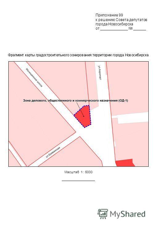Приложение 99 к решению Совета депутатов города Новосибирска от _____________ ______ Масштаб 1 : 5000