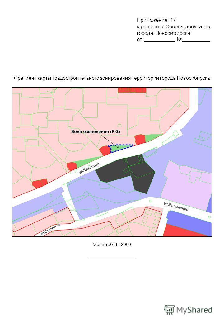 Фрагмент карты градостроительного зонирования территории города Новосибирска Масштаб 1 : 8000 Приложение 17 к решению Совета депутатов города Новосибирска от.