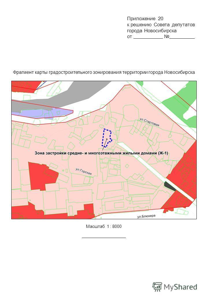Фрагмент карты градостроительного зонирования территории города Новосибирска Масштаб 1 : 8000 Приложение 20 к решению Совета депутатов города Новосибирска от.