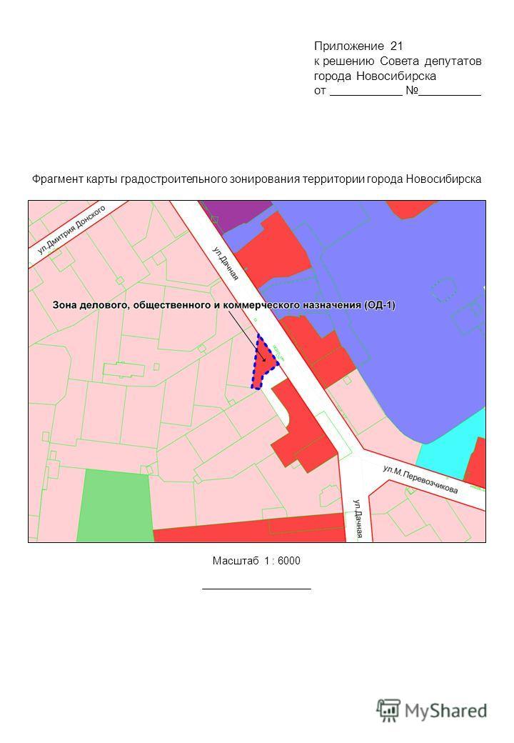 Фрагмент карты градостроительного зонирования территории города Новосибирска Масштаб 1 : 6000 Приложение 21 к решению Совета депутатов города Новосибирска от.
