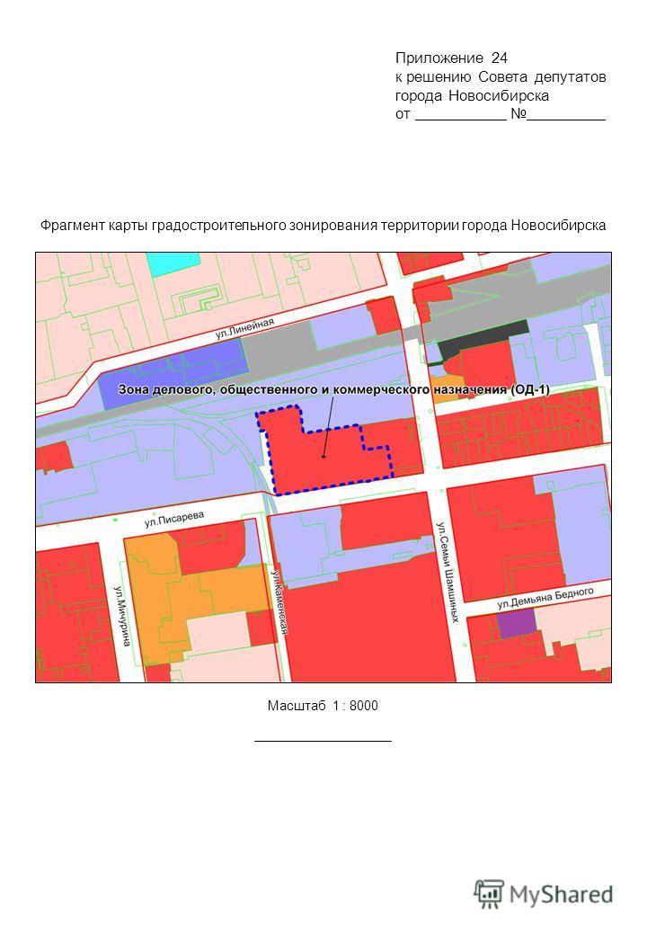 Фрагмент карты градостроительного зонирования территории города Новосибирска Масштаб 1 : 8000 Приложение 24 к решению Совета депутатов города Новосибирска от.