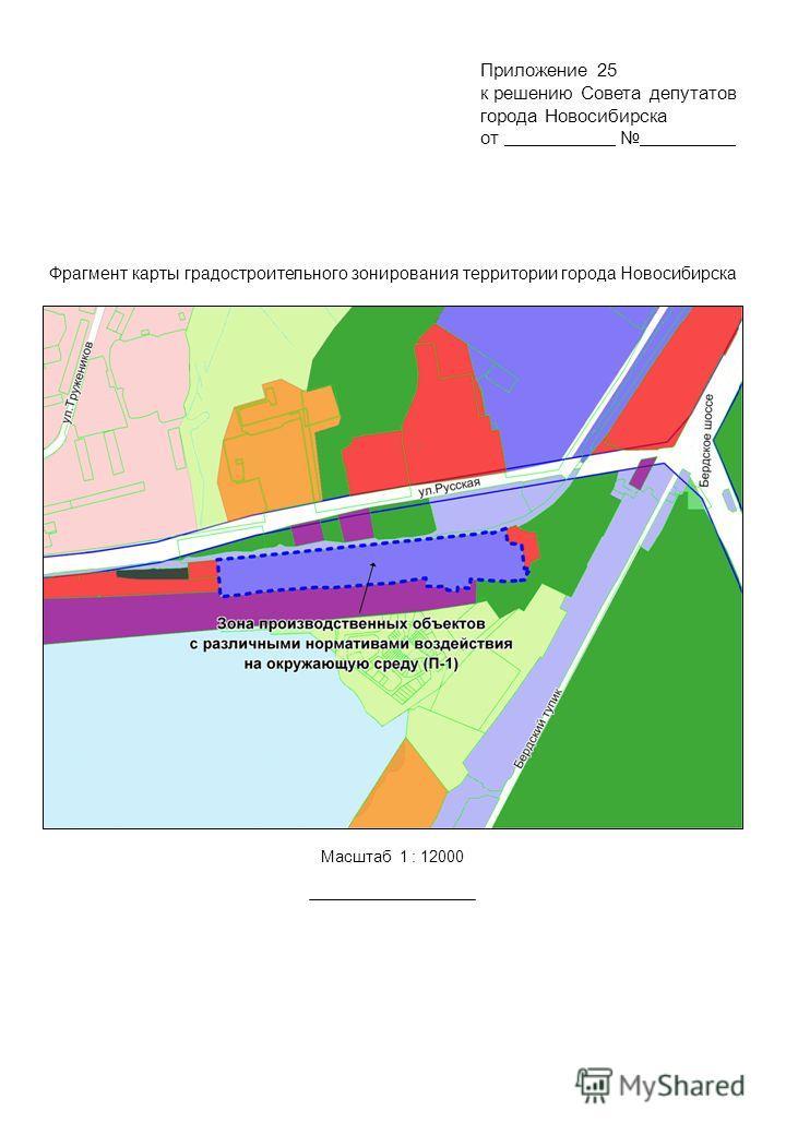 Фрагмент карты градостроительного зонирования территории города Новосибирска Масштаб 1 : 12000 к решению Совета депутатов города Новосибирска от. Приложение 25