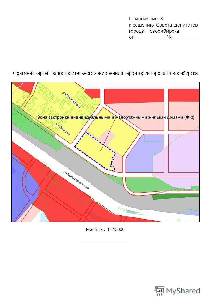 Фрагмент карты градостроительного зонирования территории города Новосибирска Масштаб 1 : 15000 Приложение 8 к решению Совета депутатов города Новосибирска от.