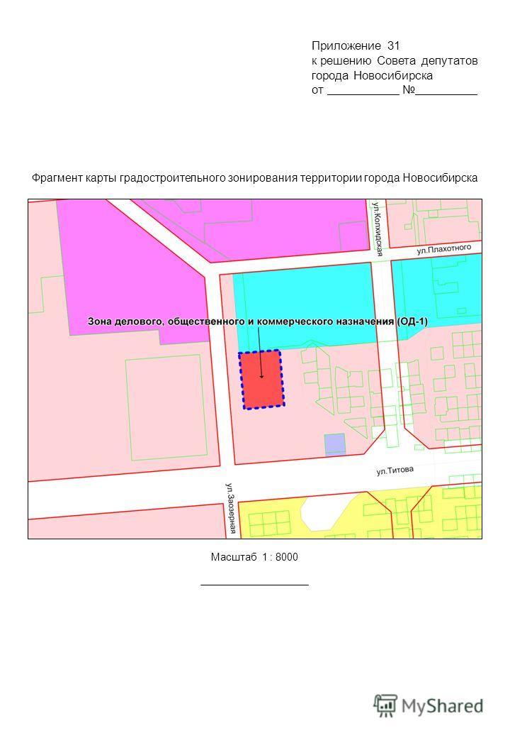Фрагмент карты градостроительного зонирования территории города Новосибирска Масштаб 1 : 8000 к решению Совета депутатов города Новосибирска от. Приложение 31