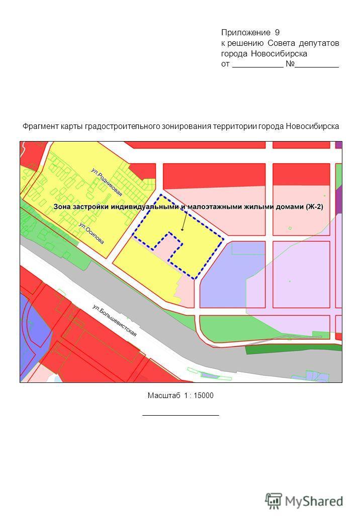Фрагмент карты градостроительного зонирования территории города Новосибирска Масштаб 1 : 15000 Приложение 9 к решению Совета депутатов города Новосибирска от.