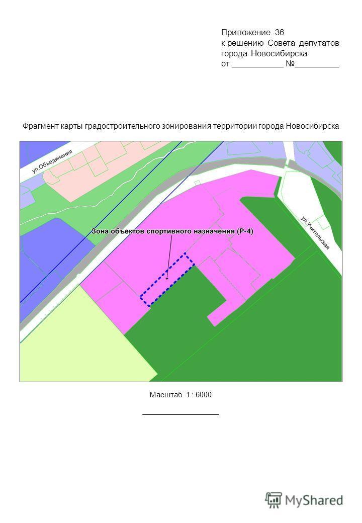 Фрагмент карты градостроительного зонирования территории города Новосибирска Масштаб 1 : 6000 Приложение 36 к решению Совета депутатов города Новосибирска от.