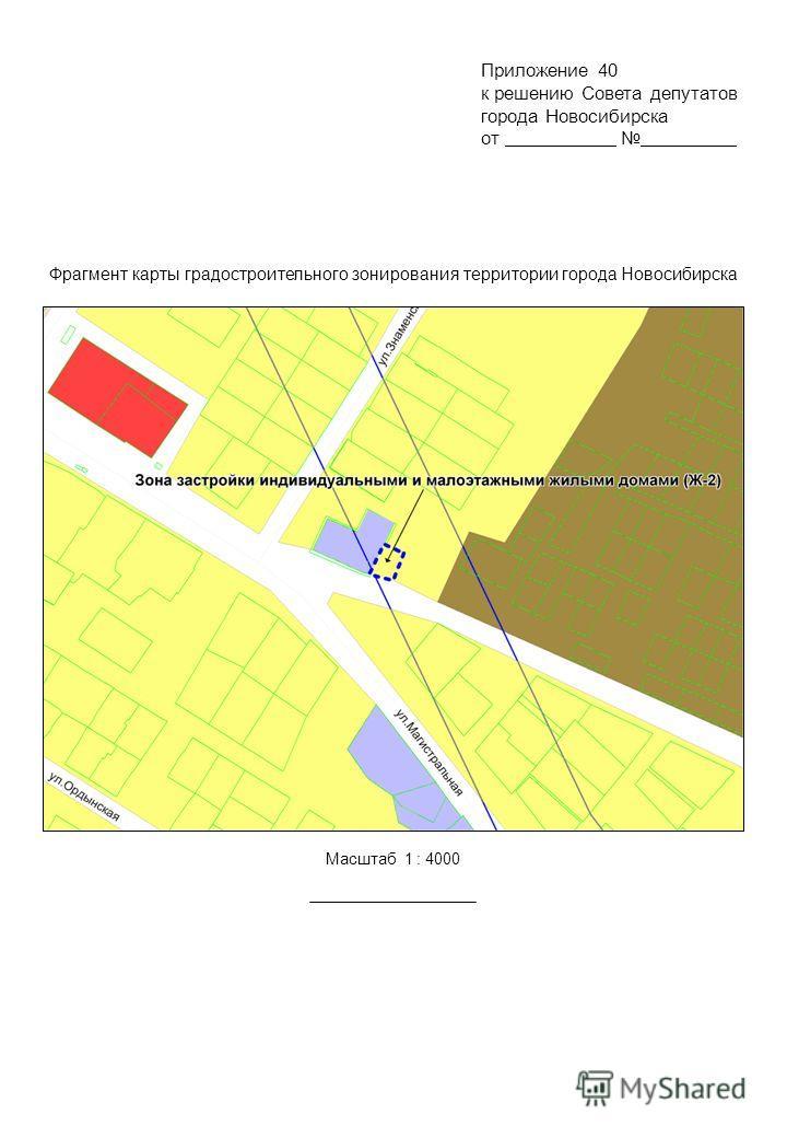 Фрагмент карты градостроительного зонирования территории города Новосибирска Масштаб 1 : 4000 Приложение 40 к решению Совета депутатов города Новосибирска от.