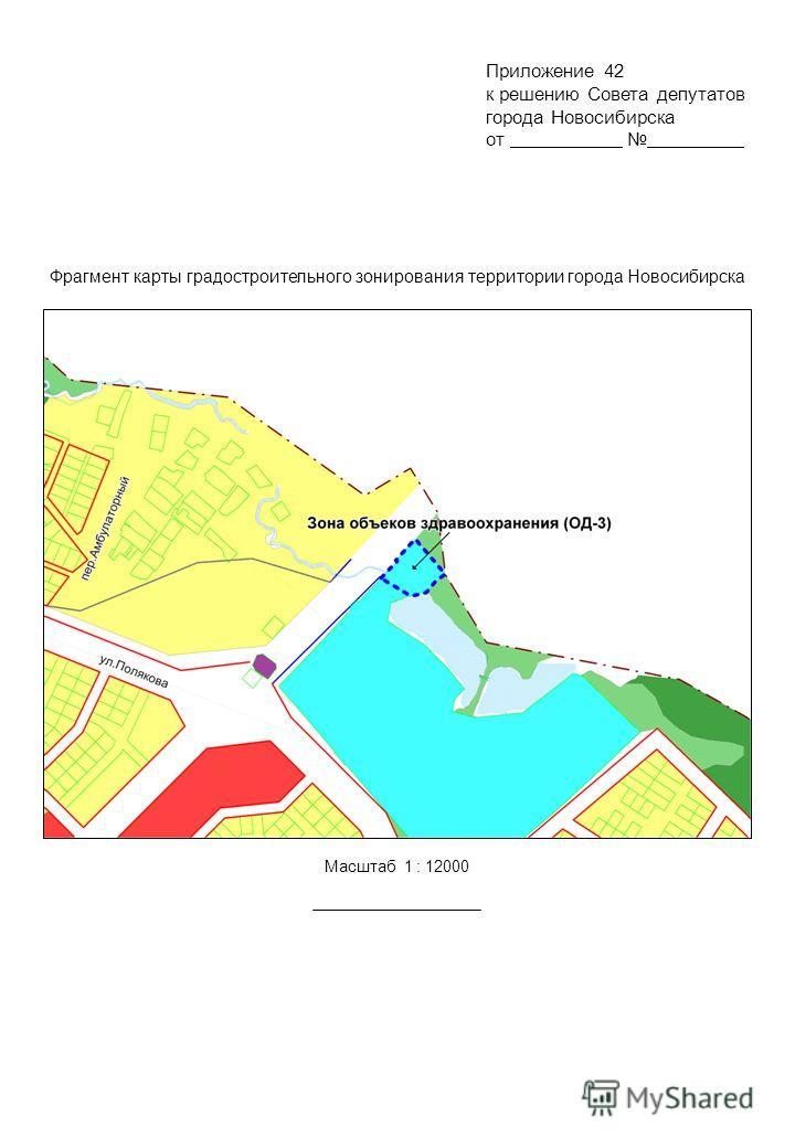 Фрагмент карты градостроительного зонирования территории города Новосибирска к решению Совета депутатов города Новосибирска от. Приложение 42 Масштаб 1 : 12000