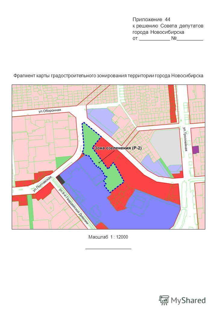 Фрагмент карты градостроительного зонирования территории города Новосибирска к решению Совета депутатов города Новосибирска от. Приложение 44 Масштаб 1 : 12000