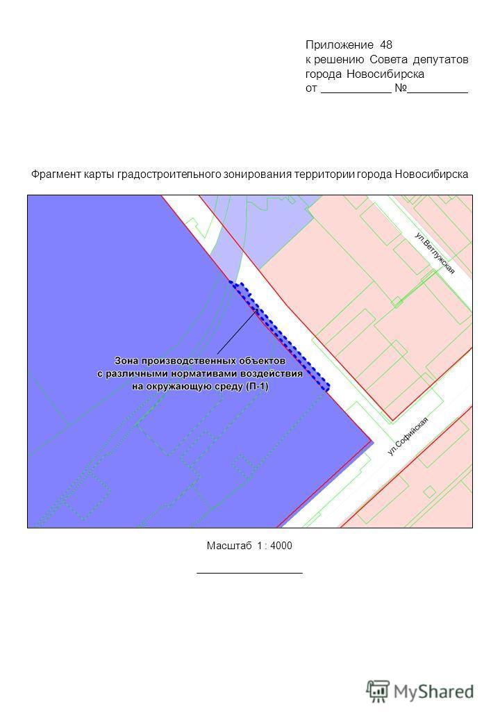 Фрагмент карты градостроительного зонирования территории города Новосибирска Масштаб 1 : 4000 к решению Совета депутатов города Новосибирска от. Приложение 48