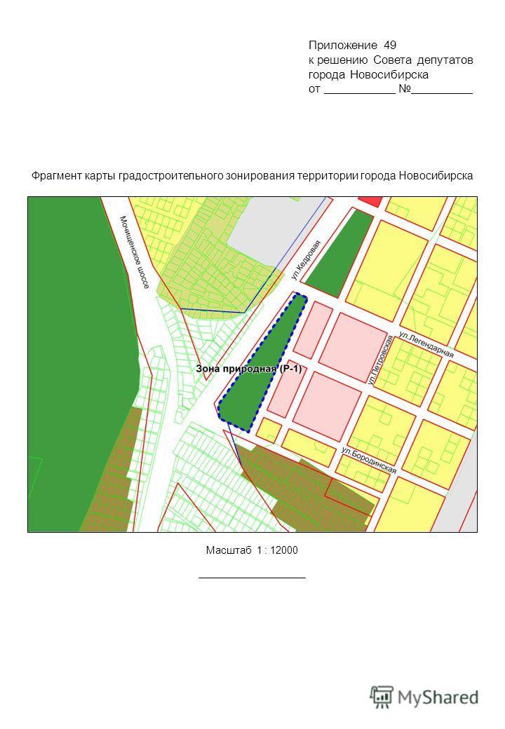 Фрагмент карты градостроительного зонирования территории города Новосибирска Масштаб 1 : 12000 к решению Совета депутатов города Новосибирска от. Приложение 49