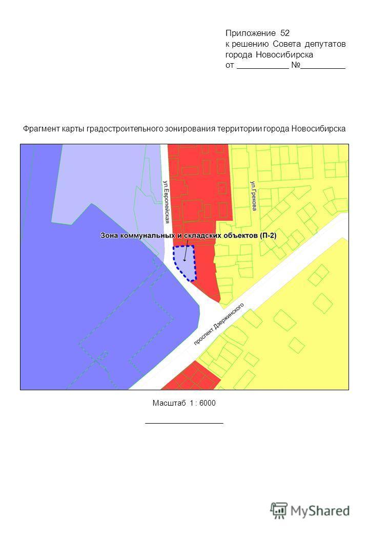 Фрагмент карты градостроительного зонирования территории города Новосибирска Масштаб 1 : 6000 к решению Совета депутатов города Новосибирска от. Приложение 52