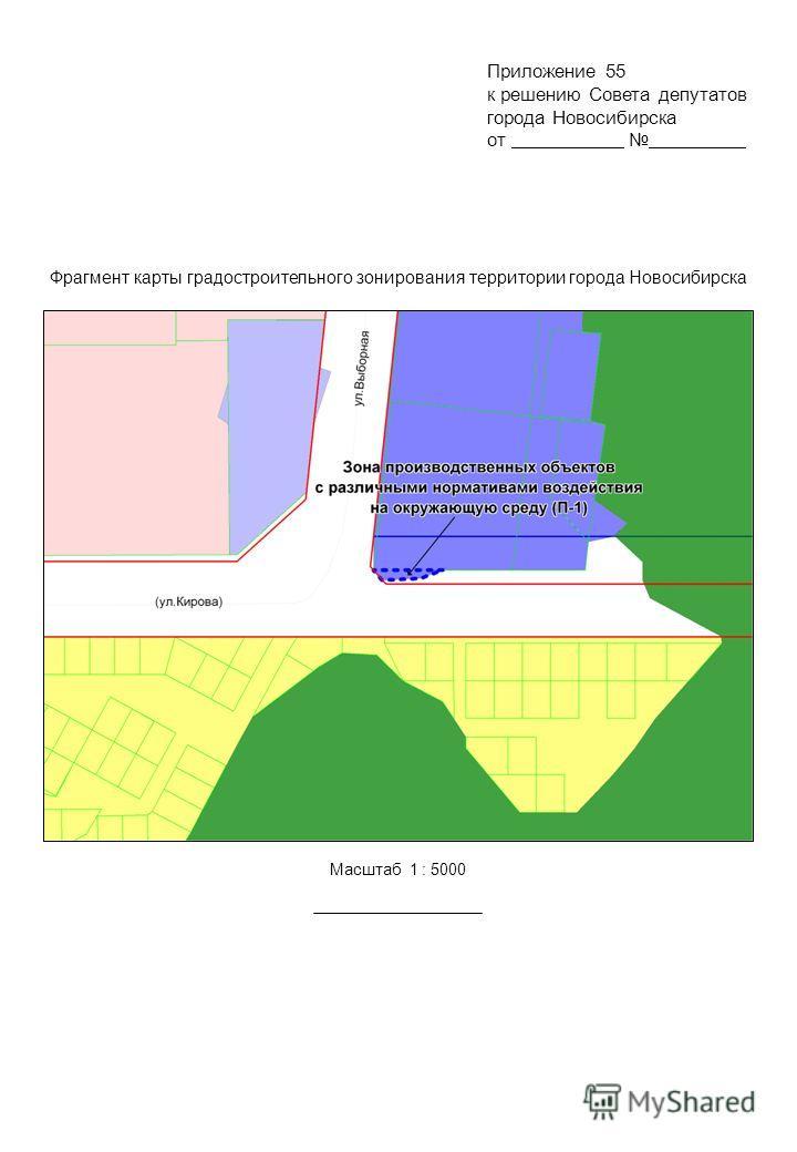 Фрагмент карты градостроительного зонирования территории города Новосибирска Масштаб 1 : 5000 Приложение 55 к решению Совета депутатов города Новосибирска от.