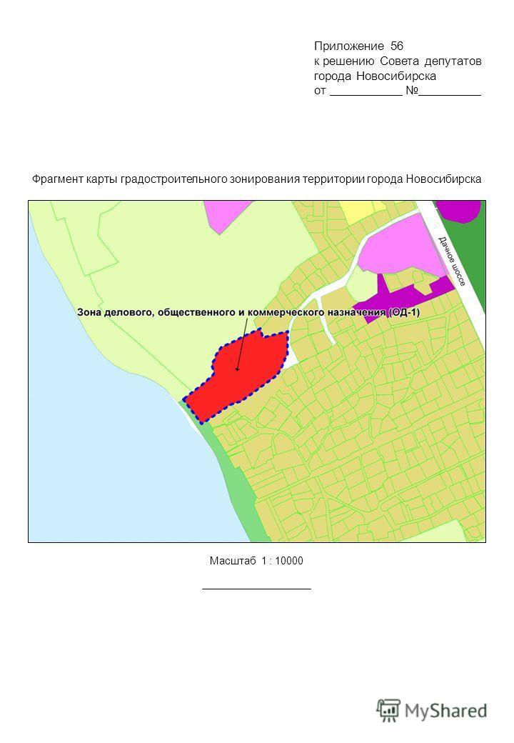 Фрагмент карты градостроительного зонирования территории города Новосибирска Масштаб 1 : 10000 Приложение 56 к решению Совета депутатов города Новосибирска от.