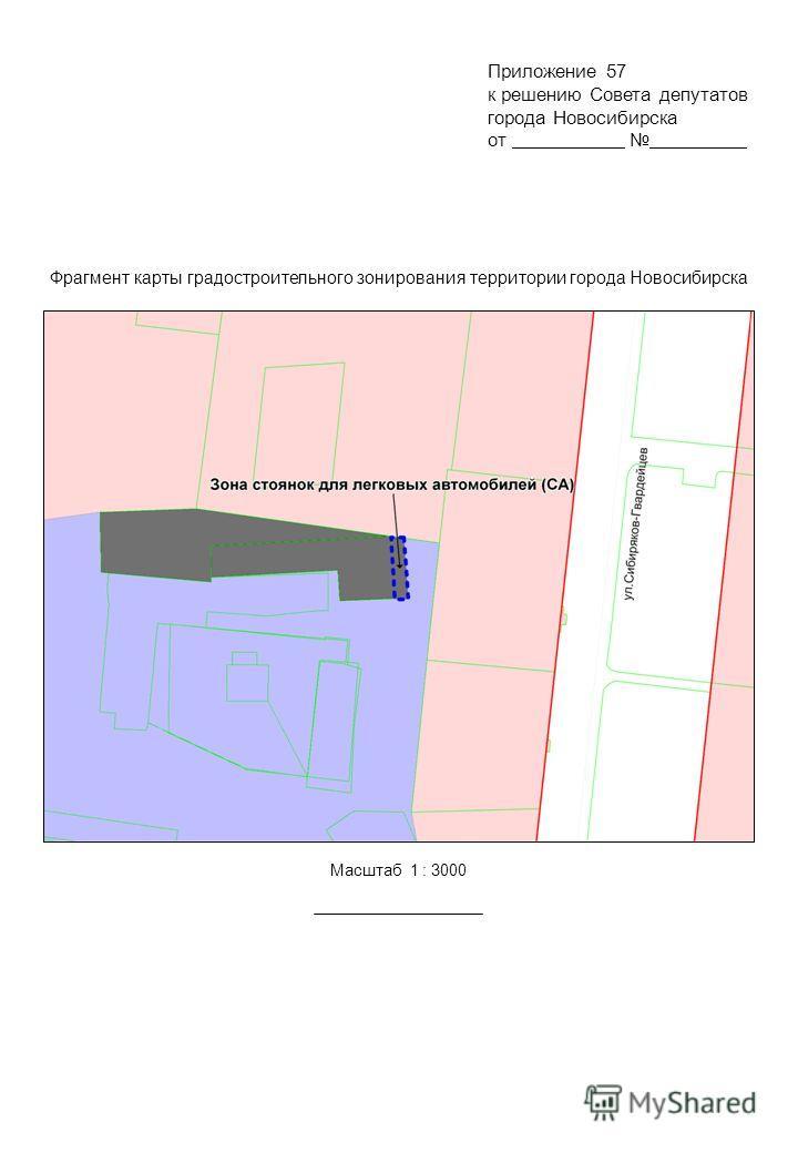Фрагмент карты градостроительного зонирования территории города Новосибирска Масштаб 1 : 3000 Приложение 57 к решению Совета депутатов города Новосибирска от.