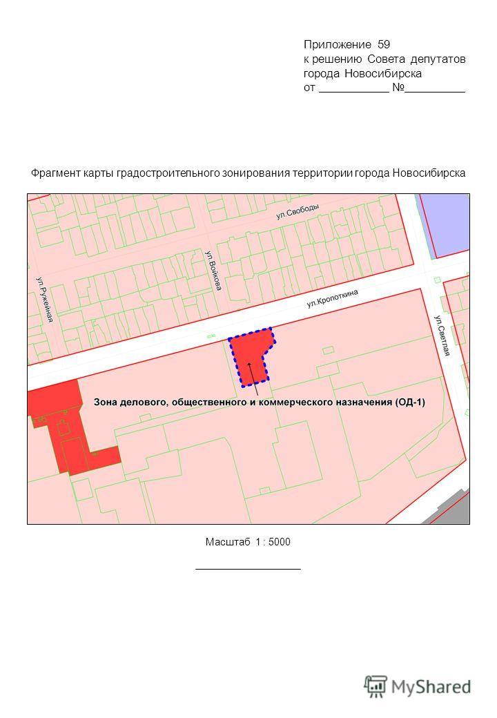Фрагмент карты градостроительного зонирования территории города Новосибирска Масштаб 1 : 5000 Приложение 59 к решению Совета депутатов города Новосибирска от.