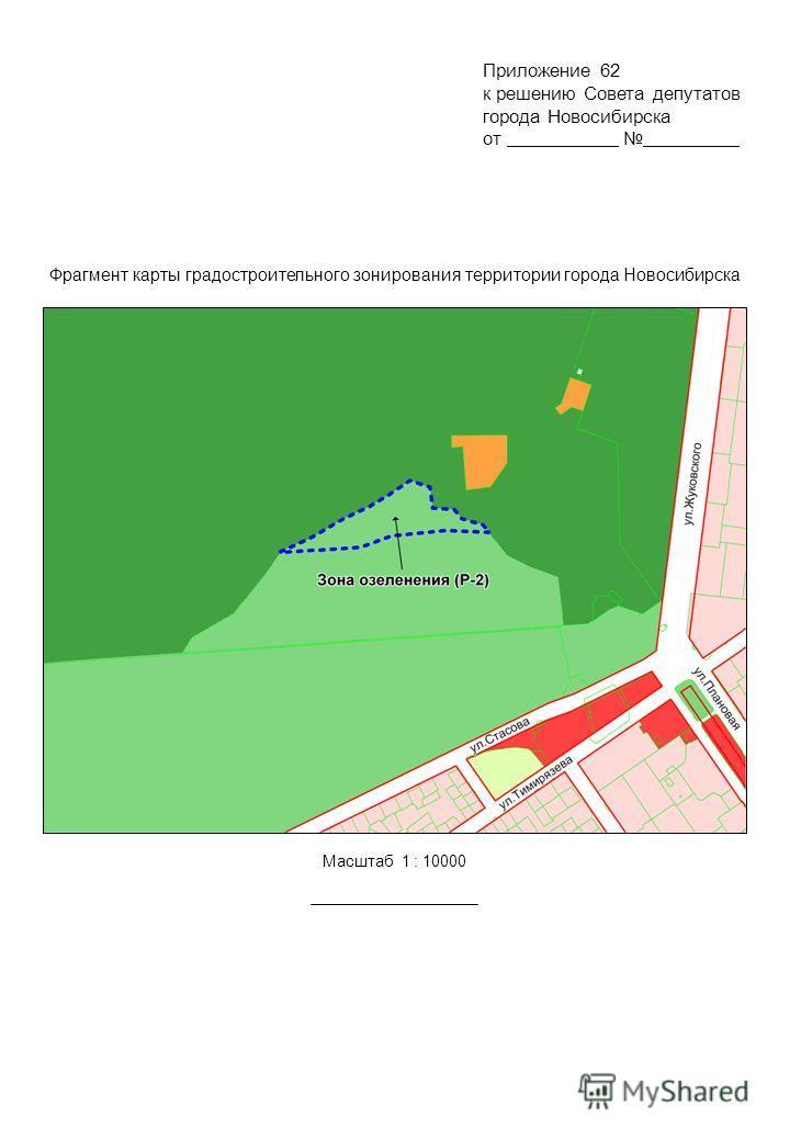 Фрагмент карты градостроительного зонирования территории города Новосибирска Масштаб 1 : 10000 Приложение 62 к решению Совета депутатов города Новосибирска от.