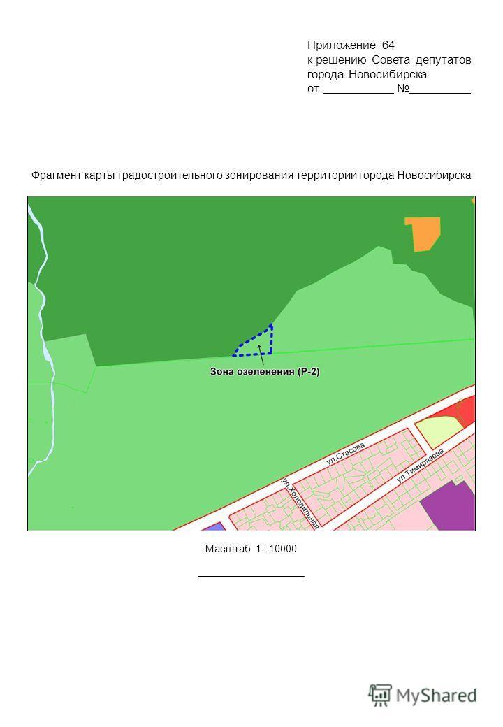 Фрагмент карты градостроительного зонирования территории города Новосибирска Масштаб 1 : 10000 к решению Совета депутатов города Новосибирска от. Приложение 64