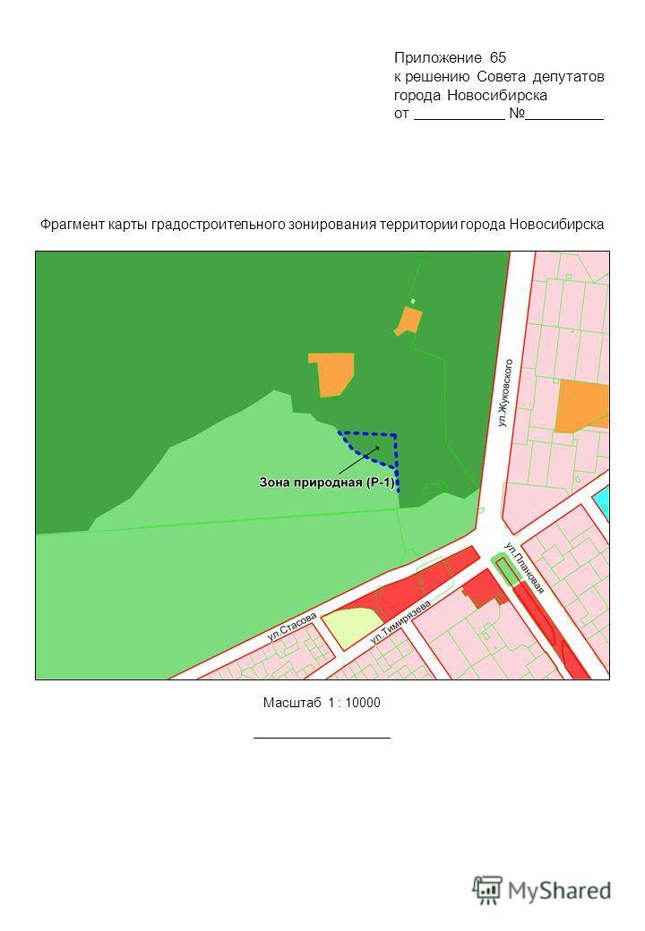 Фрагмент карты градостроительного зонирования территории города Новосибирска Масштаб 1 : 10000 Приложение 65 к решению Совета депутатов города Новосибирска от.