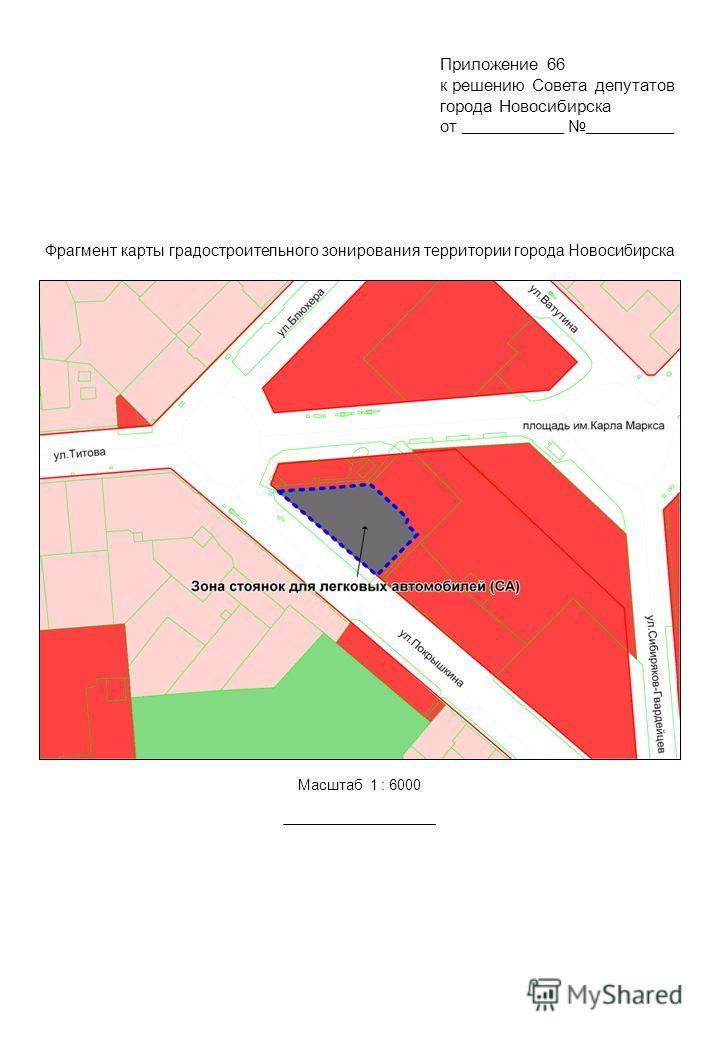 Фрагмент карты градостроительного зонирования территории города Новосибирска Масштаб 1 : 6000 Приложение 66 к решению Совета депутатов города Новосибирска от.