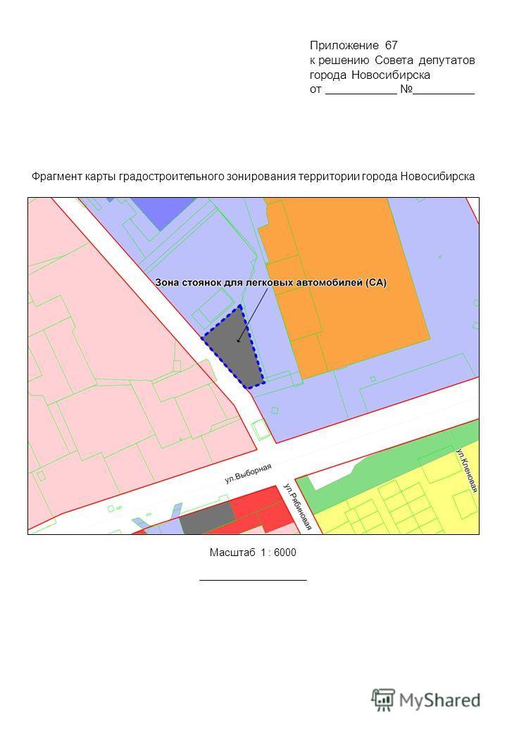 Фрагмент карты градостроительного зонирования территории города Новосибирска Масштаб 1 : 6000 Приложение 67 к решению Совета депутатов города Новосибирска от.