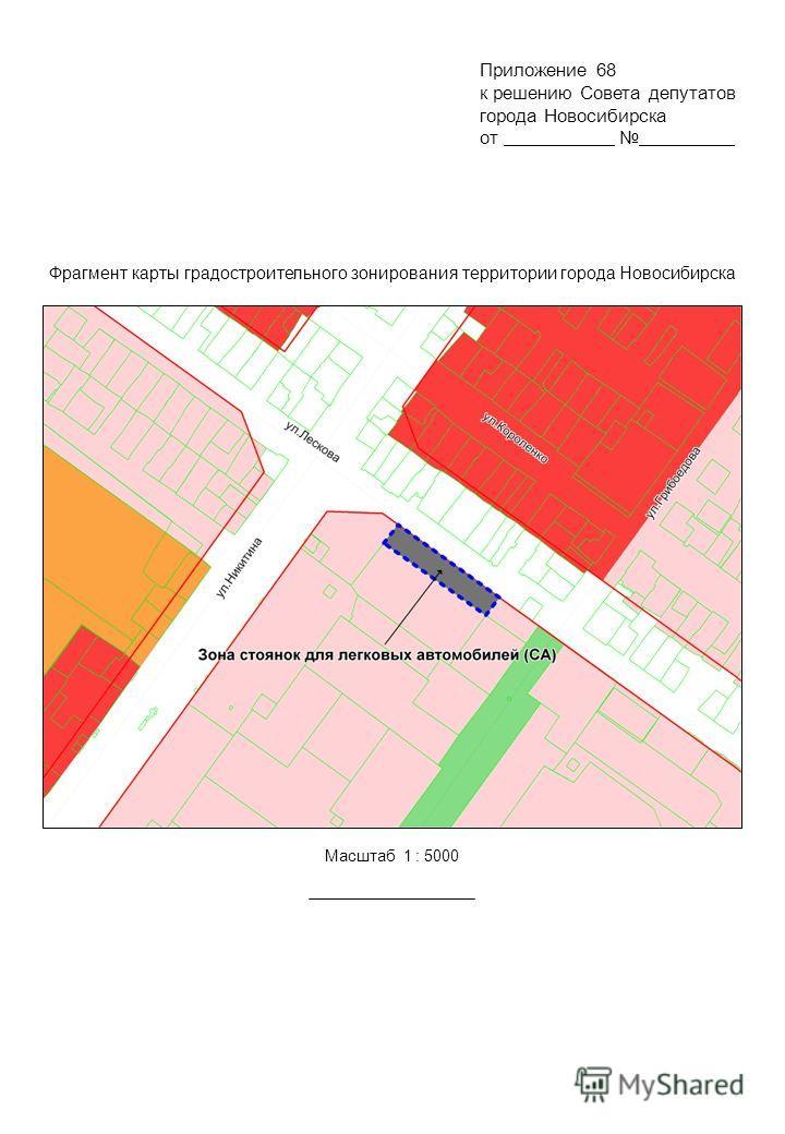 Фрагмент карты градостроительного зонирования территории города Новосибирска Масштаб 1 : 5000 Приложение 68 к решению Совета депутатов города Новосибирска от.