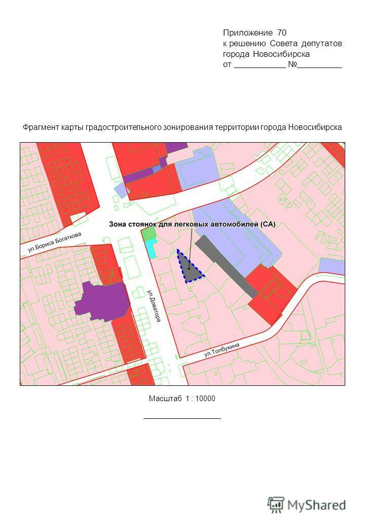 Фрагмент карты градостроительного зонирования территории города Новосибирска Масштаб 1 : 10000 Приложение 70 к решению Совета депутатов города Новосибирска от.