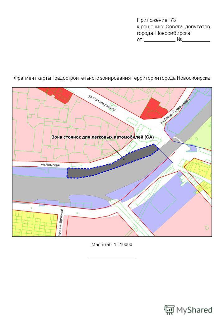 Фрагмент карты градостроительного зонирования территории города Новосибирска к решению Совета депутатов города Новосибирска от. Приложение 73 Масштаб 1 : 10000