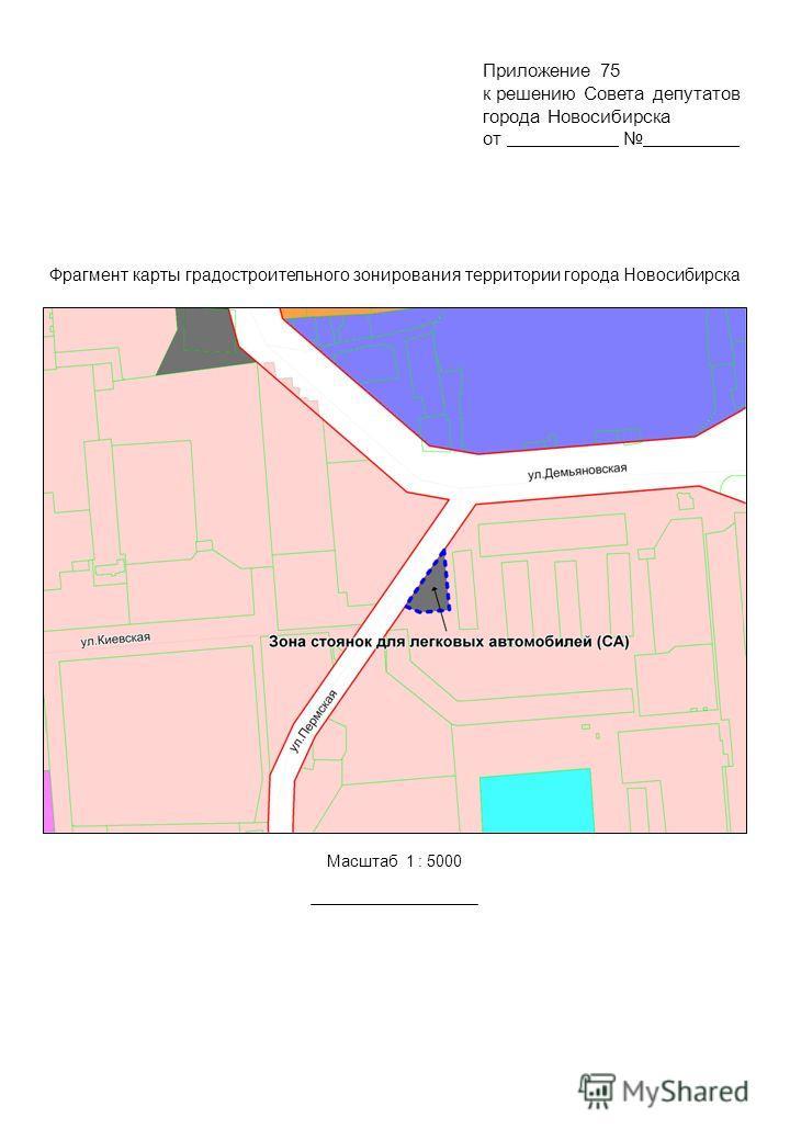 Фрагмент карты градостроительного зонирования территории города Новосибирска Масштаб 1 : 5000 к решению Совета депутатов города Новосибирска от. Приложение 75