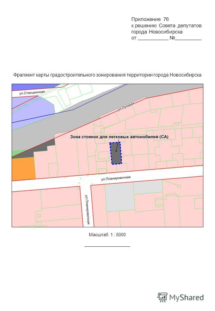 Фрагмент карты градостроительного зонирования территории города Новосибирска Масштаб 1 : 5000 к решению Совета депутатов города Новосибирска от. Приложение 76