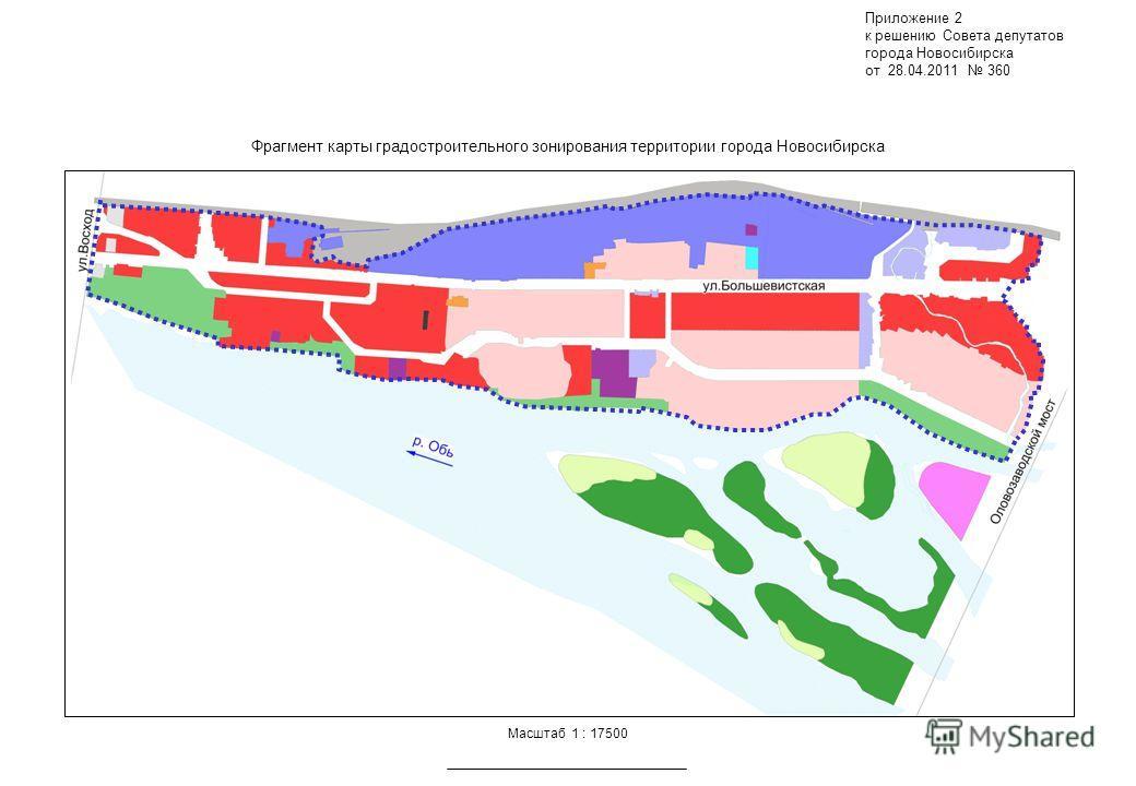 Фрагмент карты градостроительного зонирования территории города Новосибирска Масштаб 1 : 17500 Приложение 2 к решению Совета депутатов города Новосибирска от 28.04.2011 360