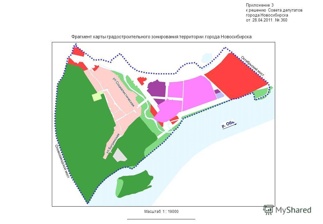 Масштаб 1 : 19000 Фрагмент карты градостроительного зонирования территории города Новосибирска Приложение 3 к решению Совета депутатов города Новосибирска от 28.04.2011 360