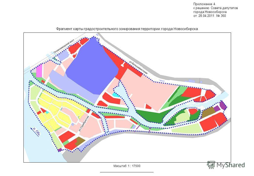 Фрагмент карты градостроительного зонирования территории города Новосибирска Масштаб 1 : 17500 Приложение 4 к решению Совета депутатов города Новосибирска от 28.04.2011 360