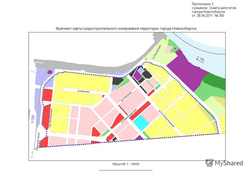Фрагмент карты градостроительного зонирования территории города Новосибирска Масштаб 1 : 19500 Приложение 5 к решению Совета депутатов города Новосибирска от 28.04.2011 360