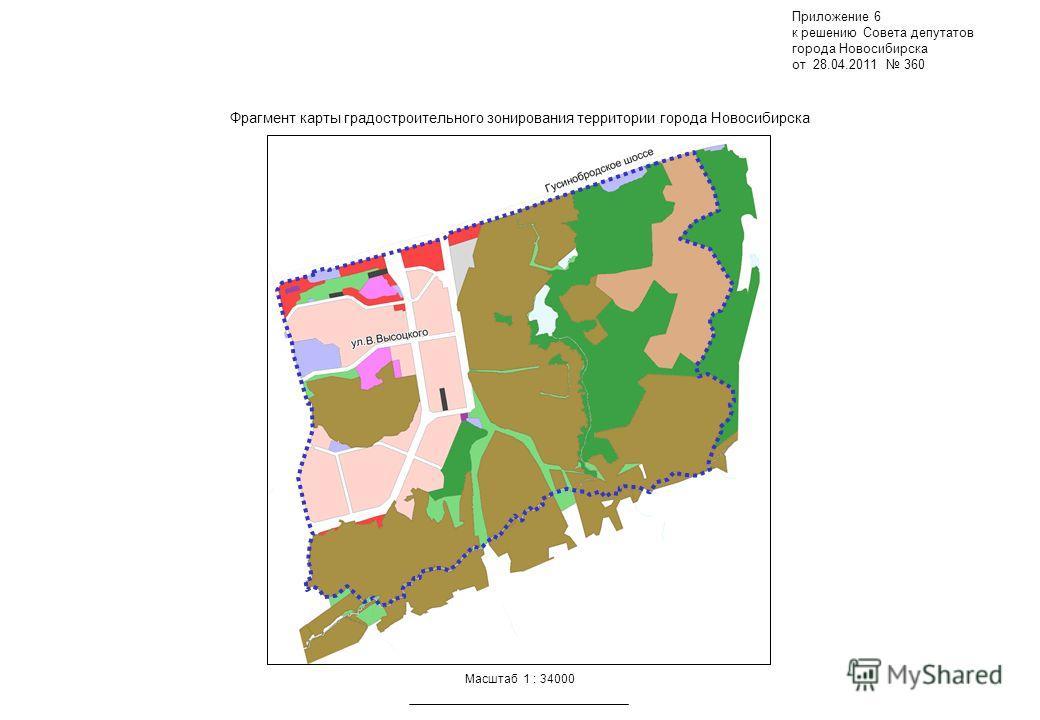 Фрагмент карты градостроительного зонирования территории города Новосибирска Масштаб 1 : 34000 Приложение 6 к решению Совета депутатов города Новосибирска от 28.04.2011 360