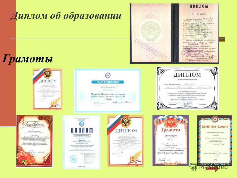 Диплом об образовании Грамоты