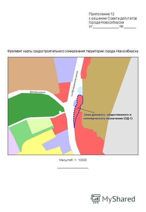 Масштаб 1 : 10000 Приложение 12 к решению Совета депутатов города Новосибирска от _____________ ______