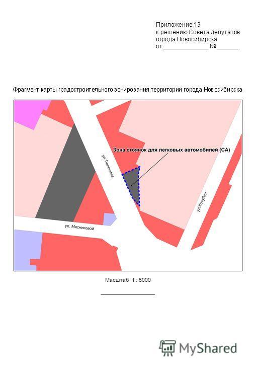 Масштаб 1 : 5000 Приложение 13 к решению Совета депутатов города Новосибирска от _____________ ______