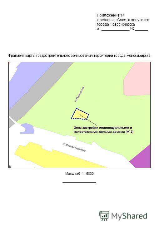 Масштаб 1 : 5000 Приложение 14 к решению Совета депутатов города Новосибирска от _____________ ______