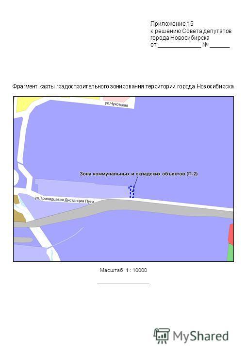 Масштаб 1 : 10000 Приложение 15 к решению Совета депутатов города Новосибирска от _____________ ______