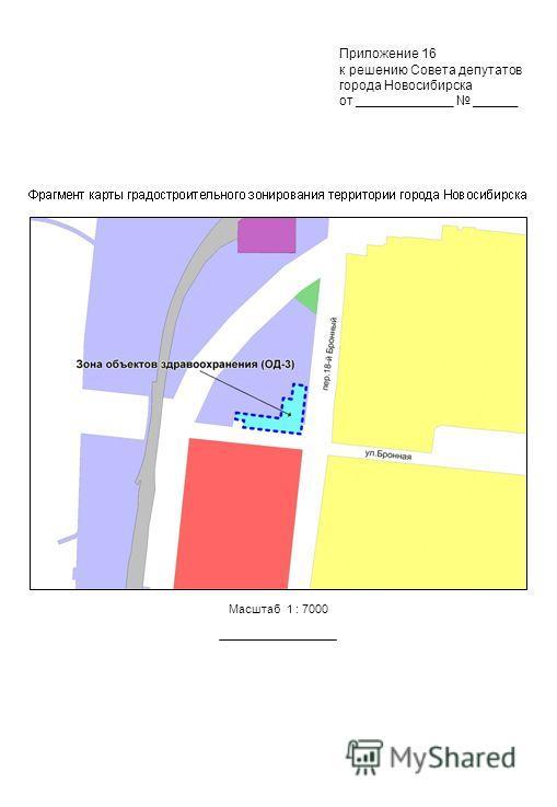 Масштаб 1 : 7000 Приложение 16 к решению Совета депутатов города Новосибирска от _____________ ______