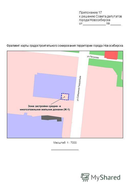 Масштаб 1 : 7000 Приложение 17 к решению Совета депутатов города Новосибирска от _____________ ______