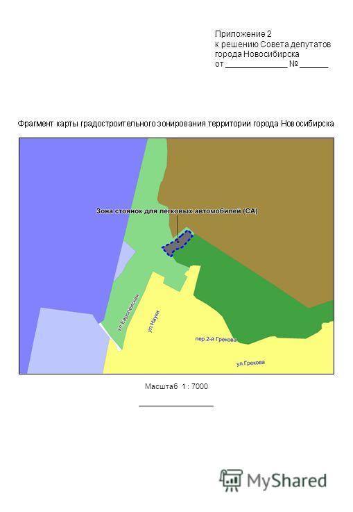 Масштаб 1 : 7000 Приложение 2 к решению Совета депутатов города Новосибирска от _____________ ______