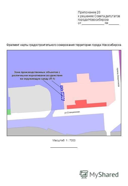 Масштаб 1 : 7000 Приложение 20 к решению Совета депутатов города Новосибирска от _____________ ______