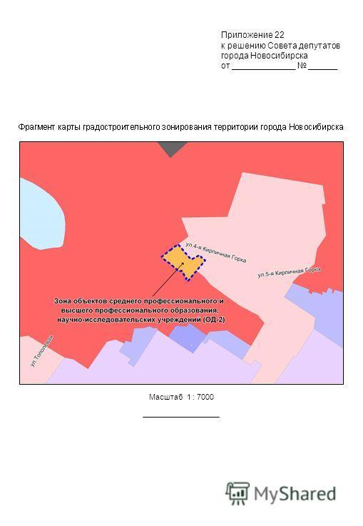 Масштаб 1 : 7000 Приложение 22 к решению Совета депутатов города Новосибирска от _____________ ______